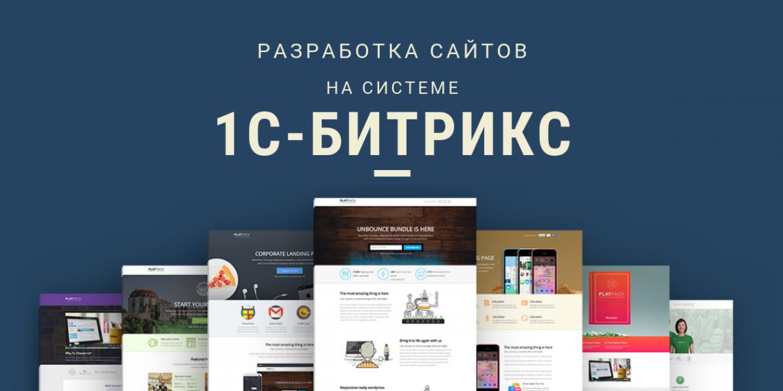 Bitrix пример создания сайта оф петербургская топливная компания официальный сайт
